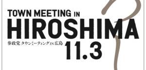 【11月3日(火・祝)】タウンミーティング IN 広島