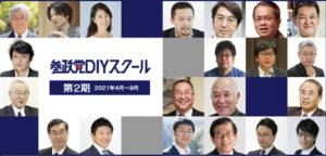 【参政党DIYスクール 第2期生募集】