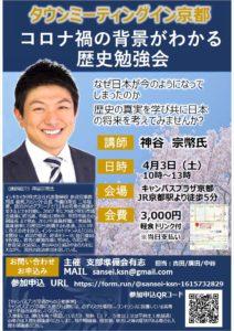 【4/3(土)】関西党員主催イベントin京都のご案内