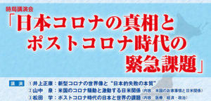 【6/28(月)】時局講演会 <br>『日本コロナの真相とポストコロナ時代の緊急課題』のご案内