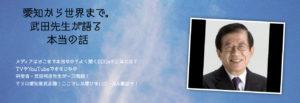 【8/29(日)】愛知支部タウンミーティングのご案内