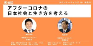 【7/31(土)】神奈川支部タウンミーティングのご案内