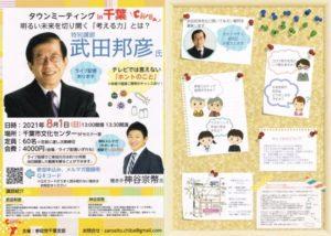 【8/1(日)】千葉支部タウンミーティングのご案内