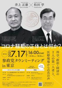 【7/17(土)】参政党タウンミーティング in 東京のご案内