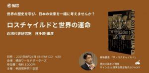 【8/28(土)】神奈川支部タウンミーティングのご案内