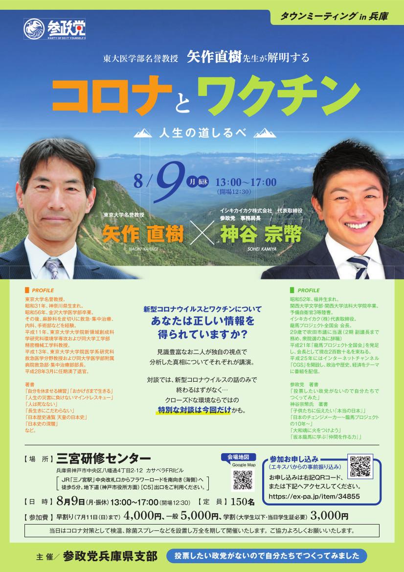 【8/9(月・祝)】兵庫支部タウンミーティングのご案内