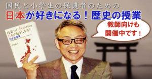 日本が好きになる歴史教育勉強会
