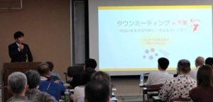 イベント報告:参政党千葉支部第一回タウンミーティング