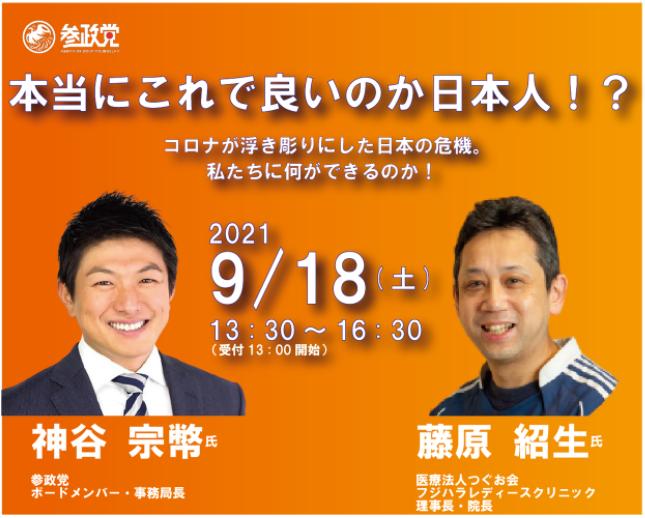 【9/18(土)】広島支部タウンミーティングのご案内