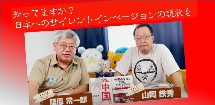 【10/30(土)】神奈川支部タウンミーティング『サイレントインベージョンと日本の未来』のご案内