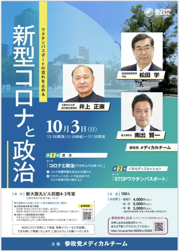 【10/3(日)】メディカルチーム主催セミナーのご案内