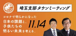 【11/14(日)】埼玉支部タウンミーティング『コロナで明らかになった日本の課題と、子供たちの明るい未来を考える。』のご案内