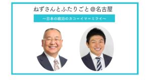 【12/5(日)】愛知支部タウンミーティング「ねずさんとふたりごと@名古屋」のご案内