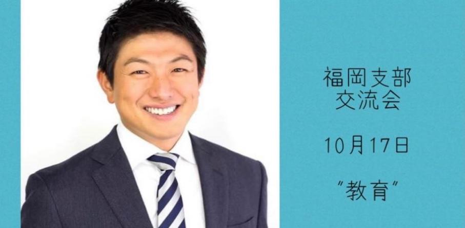 【10/17(日)】福岡支部交流会(テーマ・教育)のご案内