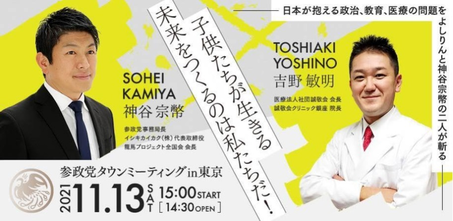 【11/13(土)】東京支部タウンミーティング「子供たちが生きる未来をつくるのは私たちだ!」のご案内